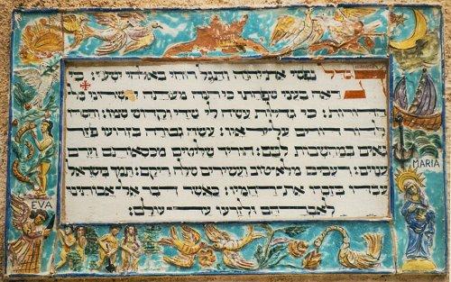 magnificat1-in-lingua-ebraica